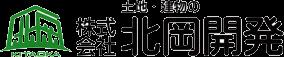 株式会社北岡開発